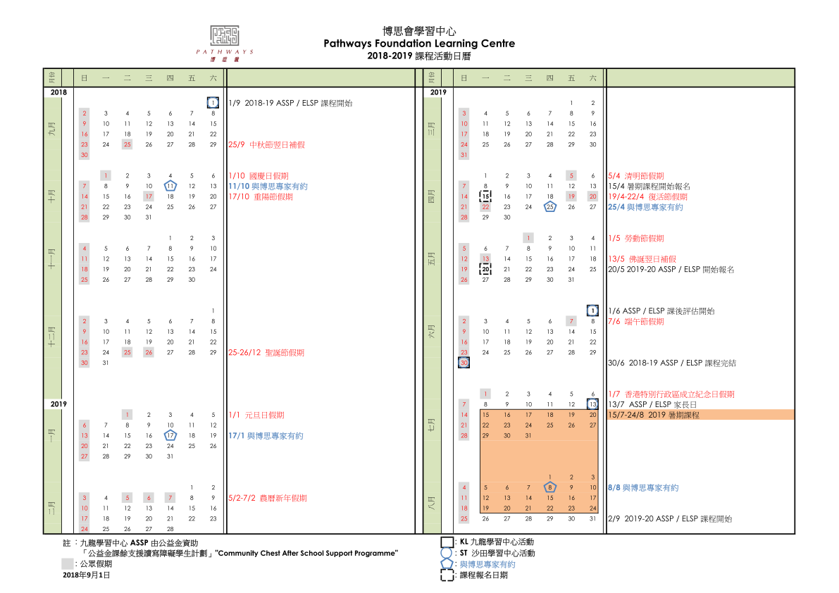 2018-19-calendar