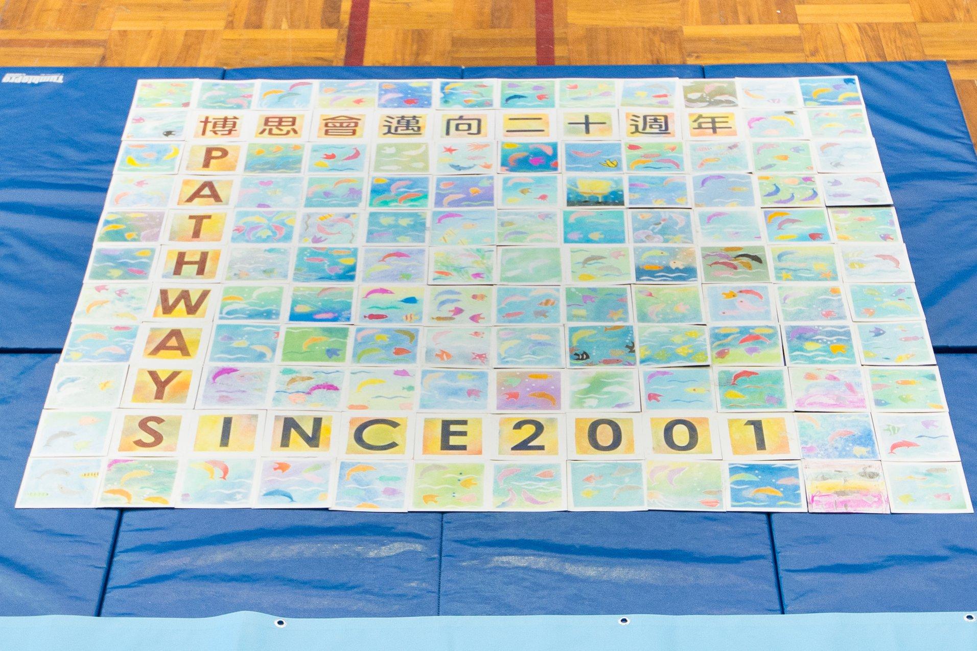 博思會邁向二十週年 Pathways Since 2001