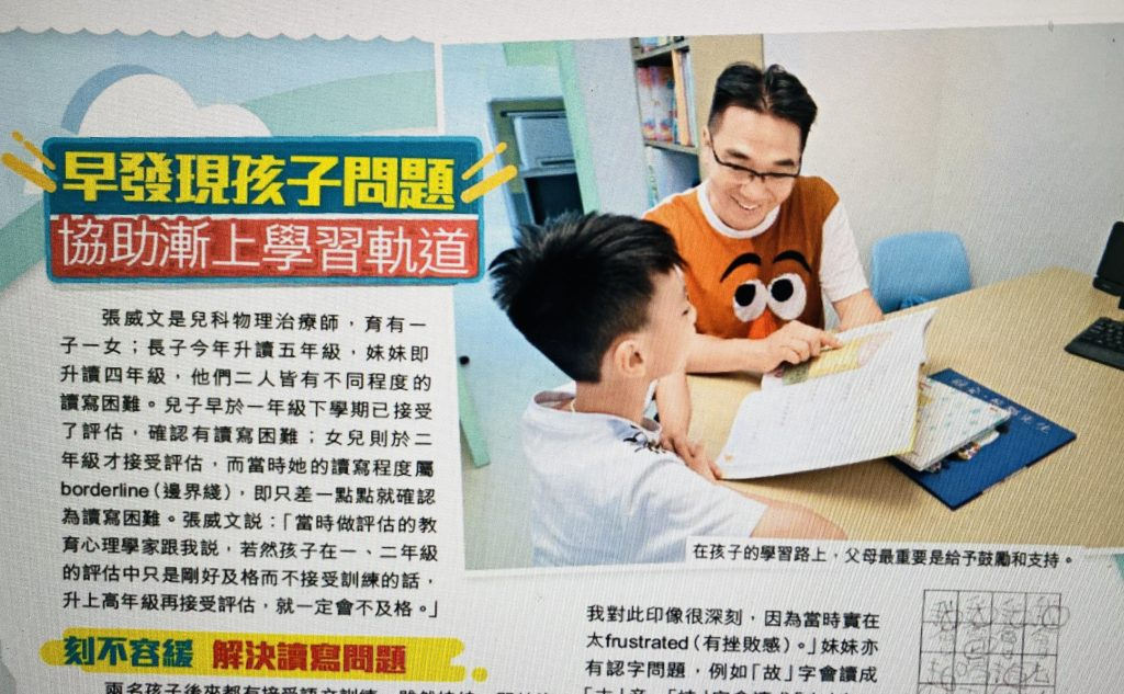 Mr. Raymond Cheung was interviewed by the press on how to support his child with dyslexia in learning.